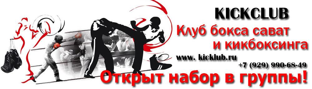 kickclub Клуб бокса сават и кикбоксинга
